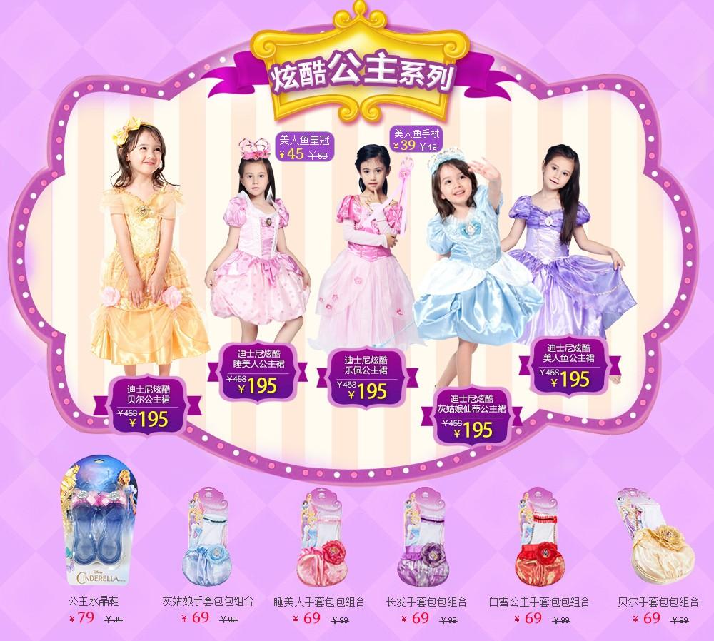 迪士尼公主裙礼服设计图分享展示