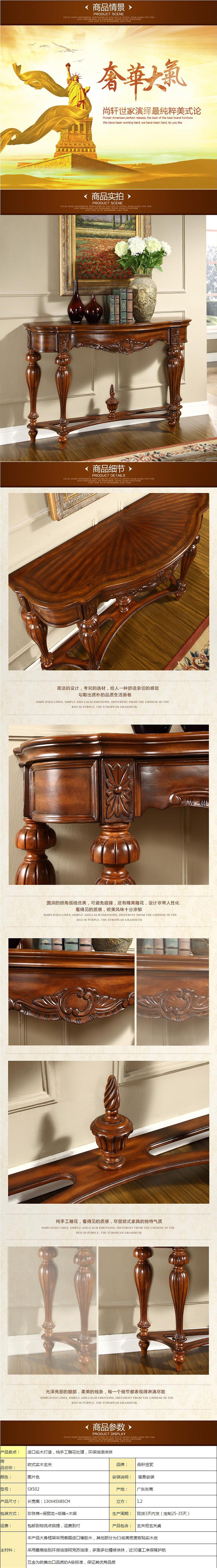 实木雕花玄关桌美式玄关台