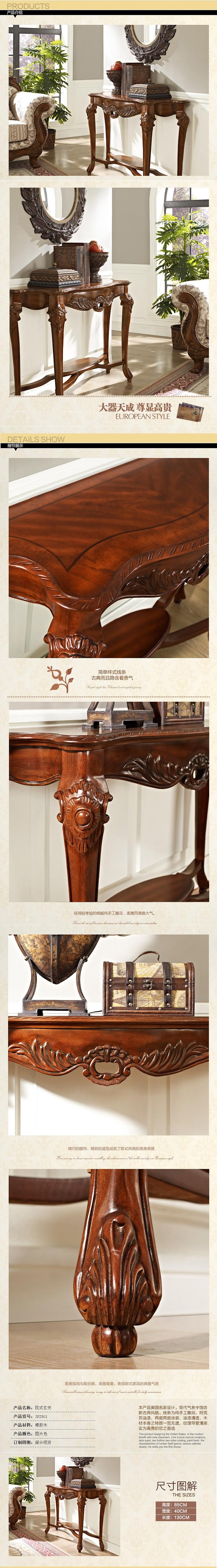 美式雕花实木玄关桌