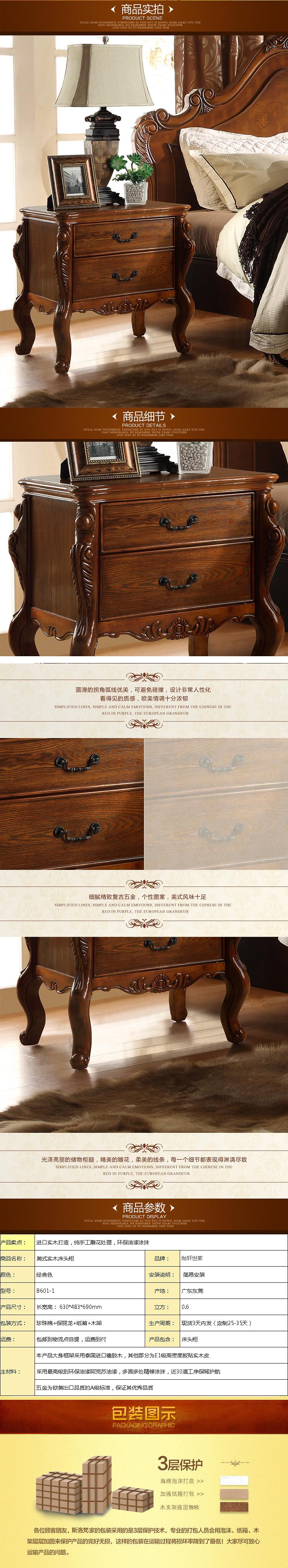 家具专场美式实木床头柜b
