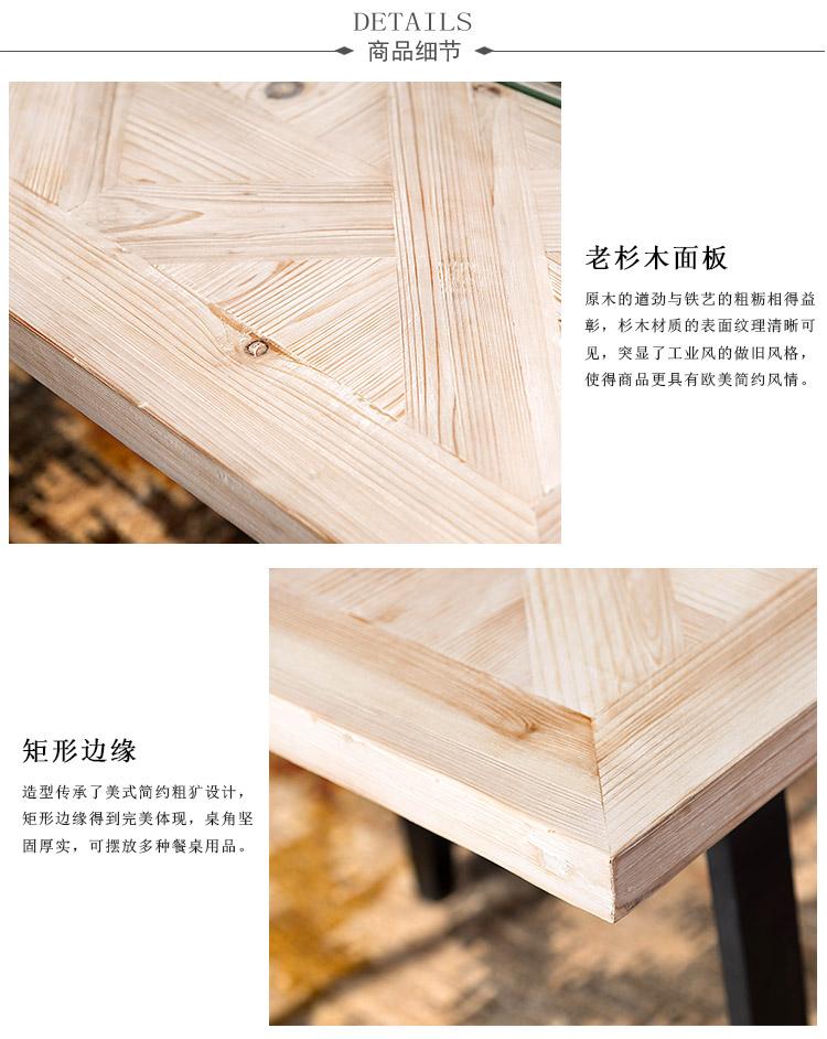 杉木铁艺长方形b