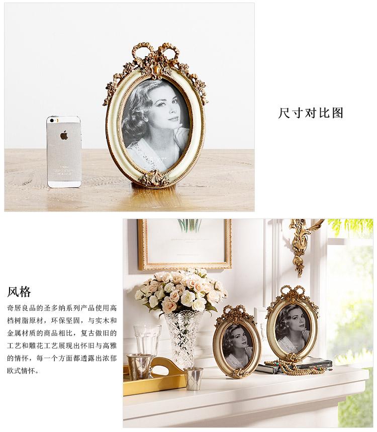 圣多纳欧式白色装饰相框摆件 椭圆形7寸