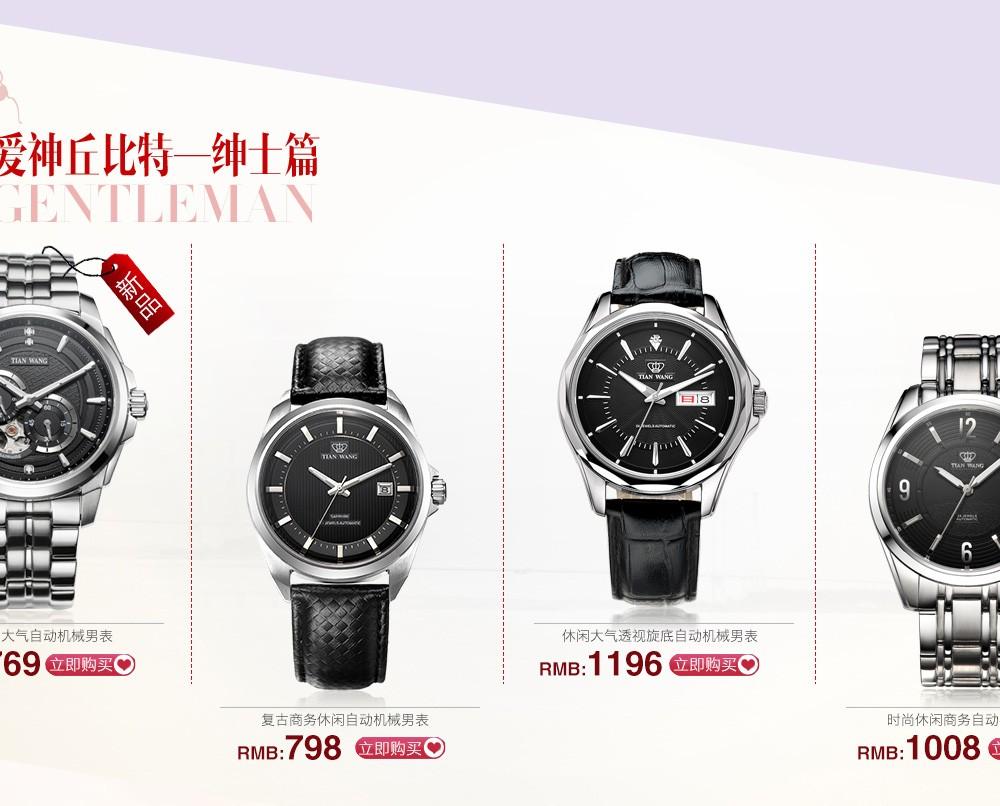 天王tian wang手表专场
