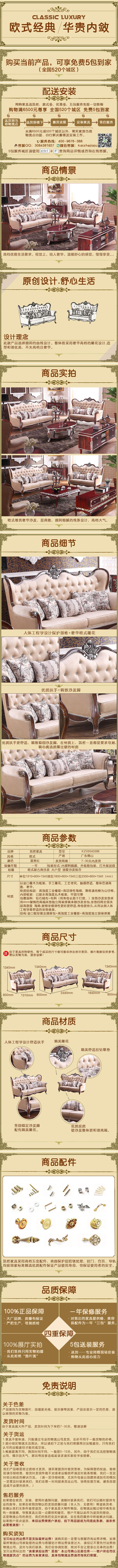 凯哲家具专场欧式新古典沙发